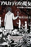 アルカディアの魔女―北斗学園七不思議〈3〉 (ミステリーYA!)