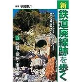 新・鉄道廃線跡を歩く3 北陸・信州・東海編