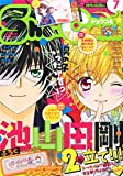 Sho-Comi(少女コミック) 2015年 3/20 号 [雑誌]