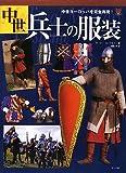 中世兵士の服装―中世ヨーロッパを完全再現!