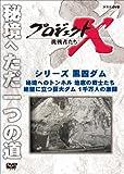 プロジェクトX 挑戦者たち シリーズ黒四ダム 「秘境へのトンネル 地底の戦士たち」「絶壁に立つ巨大ダム 1千万人の激闘」 [DVD] ランキングお取り寄せ