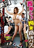 西條るり拘束路線バス [DVD]