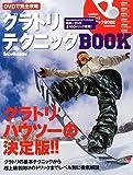DVDで完全攻略 グラトリテクニックBOOK (ブルーガイド・グラフィック)