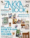 ZAKKA BOOK No.42 (私のカントリー別冊)