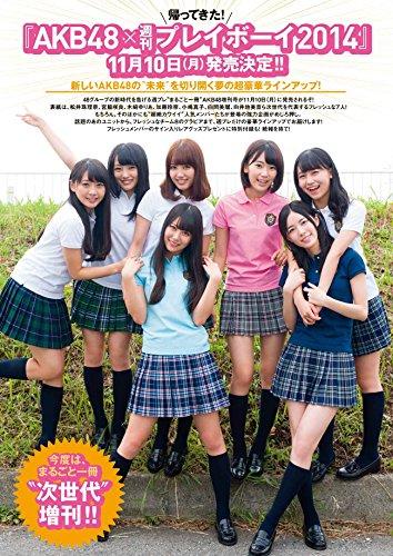 AKB48×週刊プレイボーイ2014