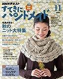 NHK すてきにハンドメイド 2016年 11月号 [雑誌] (NHKテキスト)