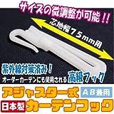 【高級カーテンフック】安心の日本製!!オーダーカーテン等にも使用されます!紫外線対策済み!太陽の光でフックがボロボロになってお困りのあなたに! 75mm 8個入り(AB兼用)