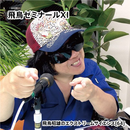 「飛鳥ゼミナールXI」飛鳥昭雄のエクストリームサイエンス(64) [DVD]