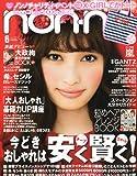 non・no(ノンノ) 2011年 06月号 [雑誌]