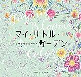 マイ・リトル・ガーデン 幸せを呼ぶ花ぬりえ (ハーパーコリンズ・ノンフィクション)