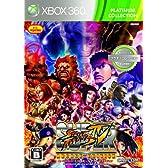 スーパーストリートファイターIV アーケードエディション (Xbox 360 プラチナコレクション)