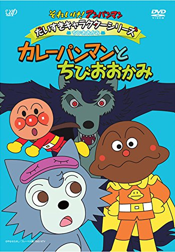 Animation - Soreike! Anpanman Daisuki Character Series Chibi Ookami Curry Pan Man To Chibi Ookami [Japan DVD] VPBE-14438