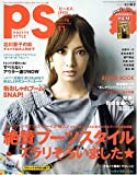 PS (ピーエス) 2008年 11月号 [雑誌]