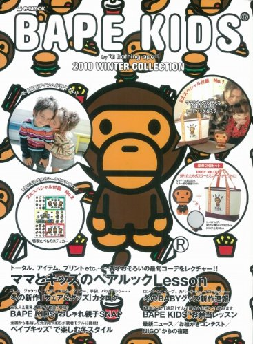BAPE KIDS潤・by a bathing ape潤・2010 WINTER COLLECTION (e-MOOK)