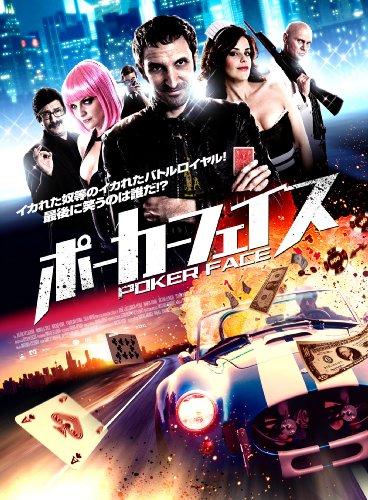 ポーカーフェイス(2012)