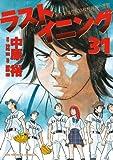 ラストイニング 31 (ビッグ コミックス)