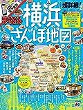 まっぷる 超詳細! 横浜さんぽ地図 (マップルマガジン | 旅行 ガイドブック)