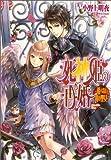 死神姫の再婚 -飛べない翼の聖女- (B's‐LOG文庫)
