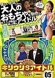 キリウリ$アイドル VOL.05 Air control [DVD]