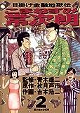 こまねずみ常次朗(2) (ビッグコミックス)