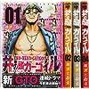 井の頭ガーゴイル コミック 1-4巻セット (ヤングマガジンコミックス)