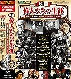 偉人たちの生涯[DVD]