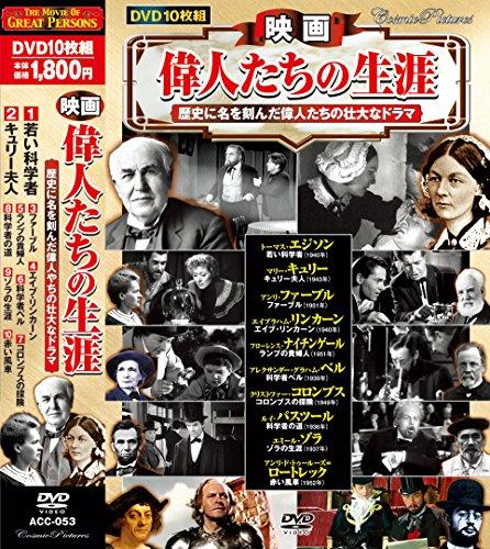 映画 偉人たちの生涯 若い科学者 キュリー夫人 ファーブル エイブ・リンカーン ランプの貴婦人 科学者ベル コロンブスの探険 科学者の道 ゾラの生涯 赤い風車 DVD10枚組 ACC-053