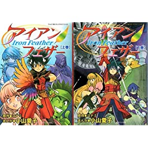 Amazon.co.jp: <b>アイアンフェザー</b> 全2巻完結 [マーケットプレイス <b>...</b>