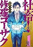 社畜! 修羅コーサク / 江戸パイン のシリーズ情報を見る