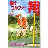 賭けゴルファー翔 (GSコミックス コミック寅さん)