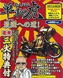 暴走列伝 単車の虎 最強への道! (学研ムック)