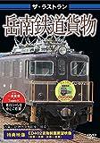 ザ・ラストラン 岳南鉄道貨物 [DVD]