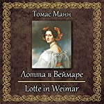 Lotta v Veymare | Thomas Mann