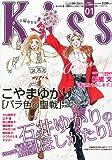 Kiss (キス) 2012年 1/10号 [雑誌]