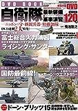 自衛隊最新装備&軍事演習―ニッポンを守る新鋭兵器と精強部隊― (メディアックス国防シリーズ4)
