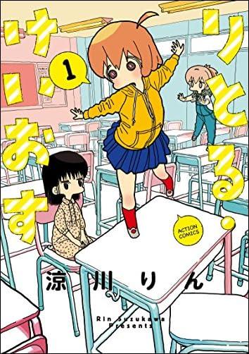 りとる・けいおす 1)  アクションコミックス)