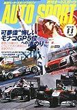 オートスポーツ 2011年 6/9号 [雑誌]