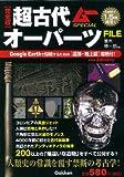 完全版 超古代オーパーツFILE (ムーSPECIAL)