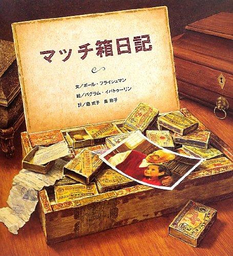 マッチ箱日記 -
