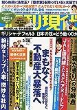 週刊現代 2015年 2/28 号 [雑誌]