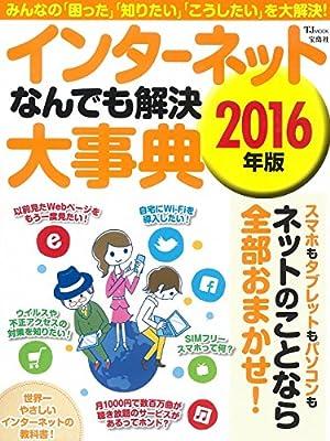 インターネットなんでも解決大事典 2016年版 (TJMOOK)