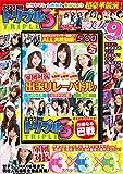 パチンコ必勝本トリプル3 (<DVD>)