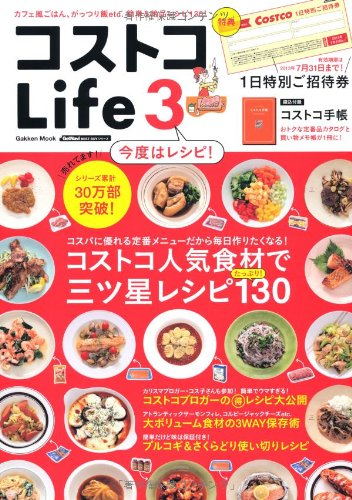 コストコLife 3 (学研ムック)