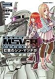 機動戦士ガンダム MSV-R 宇宙世紀英雄伝説 虹霓のシン・マツナガ(4) (角川コミックス・エース)