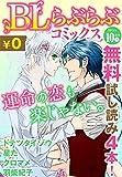 ♂BL♂らぶらぶコミックス 無料試し読みパック 2014年10月号 上