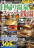 日帰り温泉&スーパー銭湯 2014 首都圏版 (ぴあMOOK)