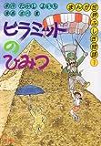 ピラミッドのひみつ (まんが世界ふしぎ物語)