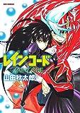 レインコード (REXコミックス)