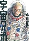 宇宙兄弟 第9巻 2010年03月23日発売