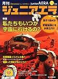 月刊 junior AERA (ジュニアエラ) 2012年 07月号 [雑誌]